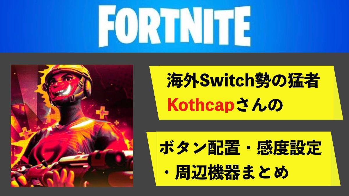 【フォートナイト 】Switch勢の強い人。Kothcapさんのボタン設定・感度設定